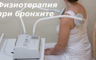 Физиопроцедуры при бронхите