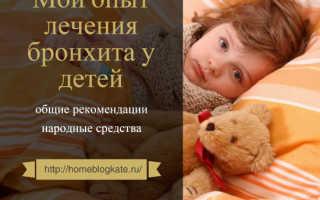 Как вылечить бронхит у ребенка