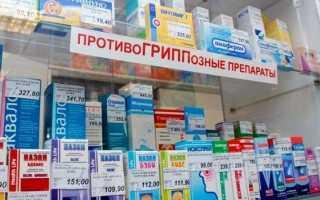 Препараты против гриппа и ОРВИ список