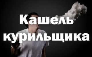 Кашель курильщика лечение медикаментами