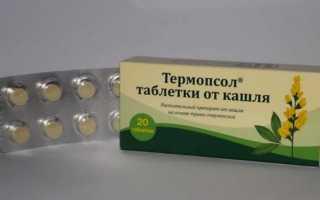 Травяные таблетки от кашля