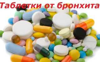 Какие лекарства принимать при бронхите у взрослых