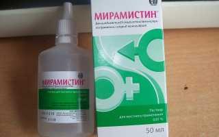 Мирамистин для профилактики ОРВИ