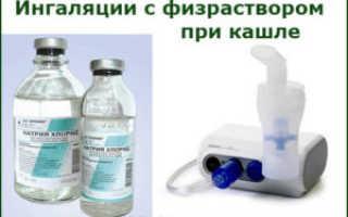 Ингаляции с физраствором при кашле у детей