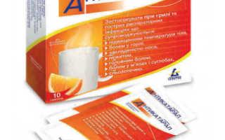 Препараты от простуды и гриппа список
