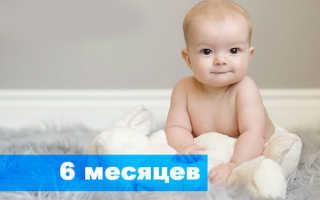 Кашель у 6 месячного ребенка