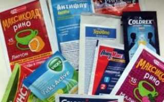 Пакетики от простуды и гриппа недорогие