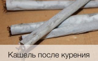 Кашель после курения