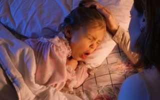 Как остановить сухой кашель у ребенка ночью