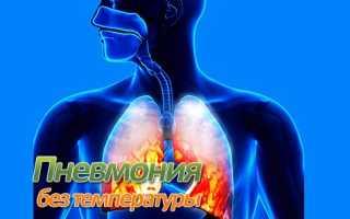 Бывает ли пневмония без температуры у взрослых