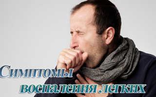 Воспаление легких симптомы у взрослых лечение дома