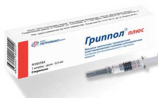 Вакцина против гриппа гриппол плюс отзывы
