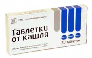 Как принимать таблетки от кашля инструкция