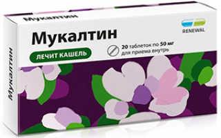 Таблетки от кашля мукалтин